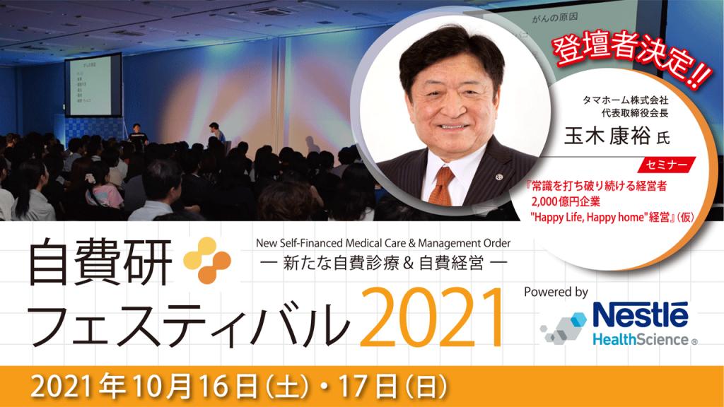 タマホーム株式会社 代表取締役会長 玉木康裕氏 登壇決定!自費研フェスティバル2021