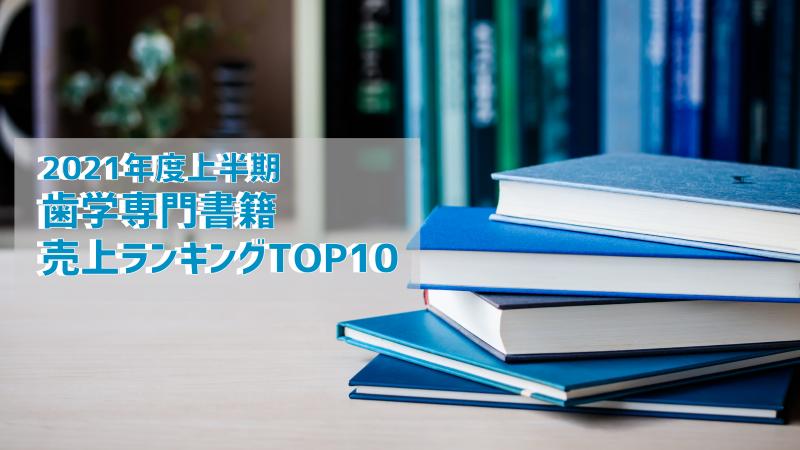 2021年度上半期 『歯学専門書籍』売上ランキングTOP10