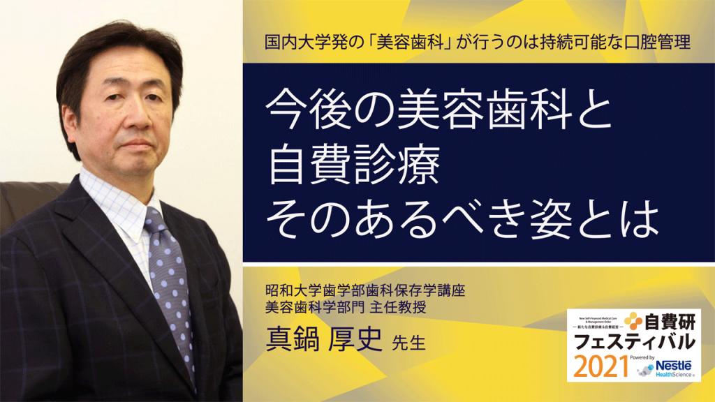昭和大学歯学部 真鍋厚史先生 今後の美容歯科と自費診療 そのあるべき姿とは—