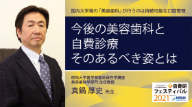 昭和大学歯学部 真鍋厚史先生|今後の美容歯科と自費診療 そのあるべき姿とは—
