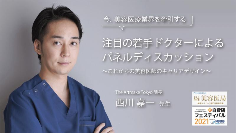 西川 嘉一先生  The Artmake Tokyo|注目の若手ドクターによるパネルディスカッション