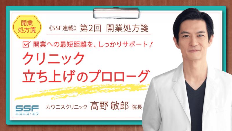 クリニック立ち上げのプロローグ KAUNIS CLINIC 髙野 敏郎先生【連載 開業処方箋】