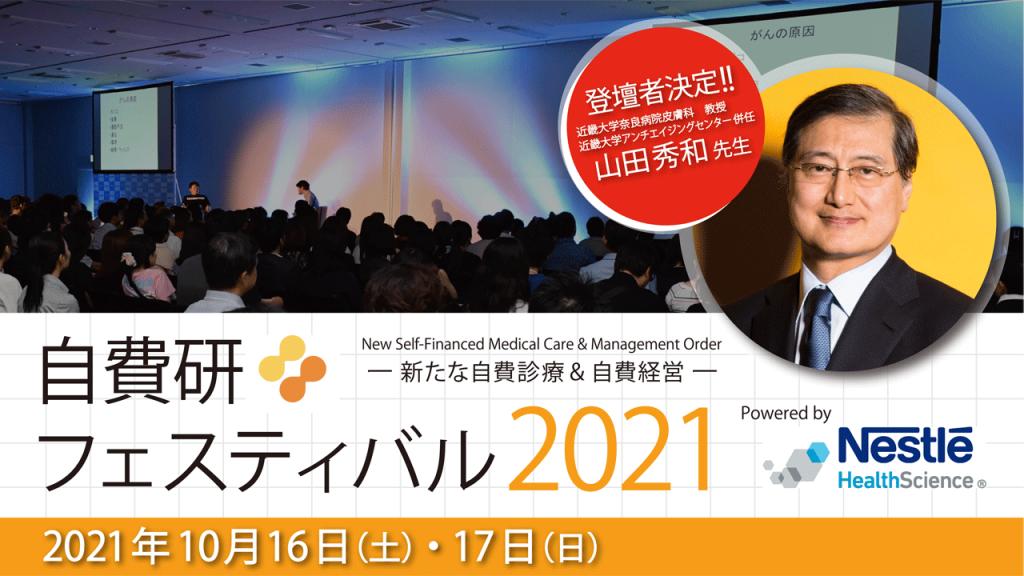 近畿大学教授 山田秀和先生 登壇決定!自費研フェスティバル2021