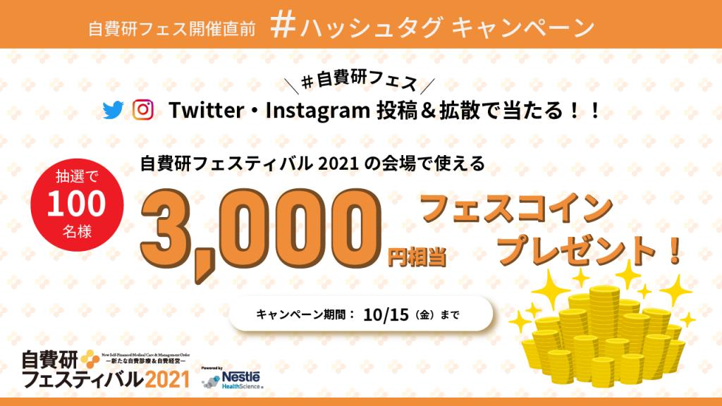 自費研フェス#ハッシュタグキャンペーン「フェスコイン3,000円相当プレゼント」