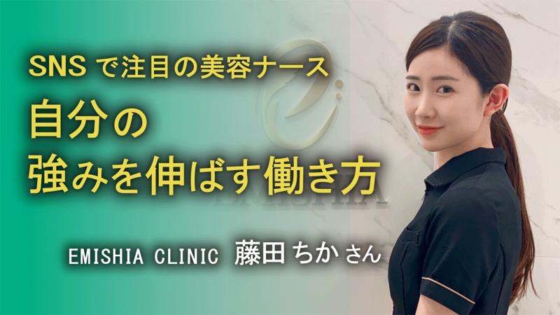 SNSで注目!美容ナース 藤田ちかさん|自分の強みを伸ばす働き方