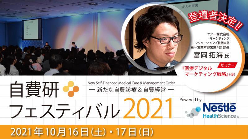 ヤフー株式会社 富岡拓海氏 登壇決定!自費研フェスティバル2021