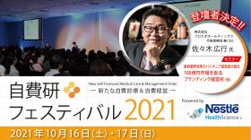 株式会社プロラボホールディングス 佐々木広行氏 登壇決定!【自費研フェスティバル2021】
