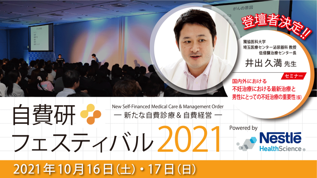 獨協医科大学 井手久満先生 登壇決定!自費研フェスティバル2021