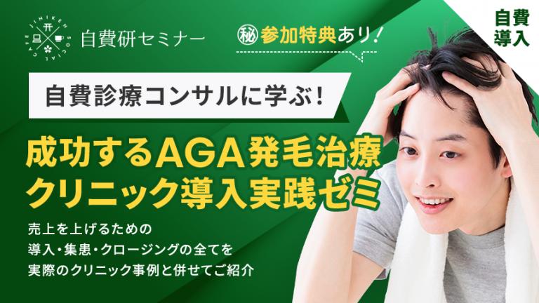 自費診療コンサルに学ぶ!成功するAGA発毛治療