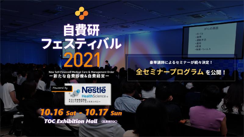 【自費研フェスティバル2021】全セミナープログラムを公開!ぜひご覧ください。