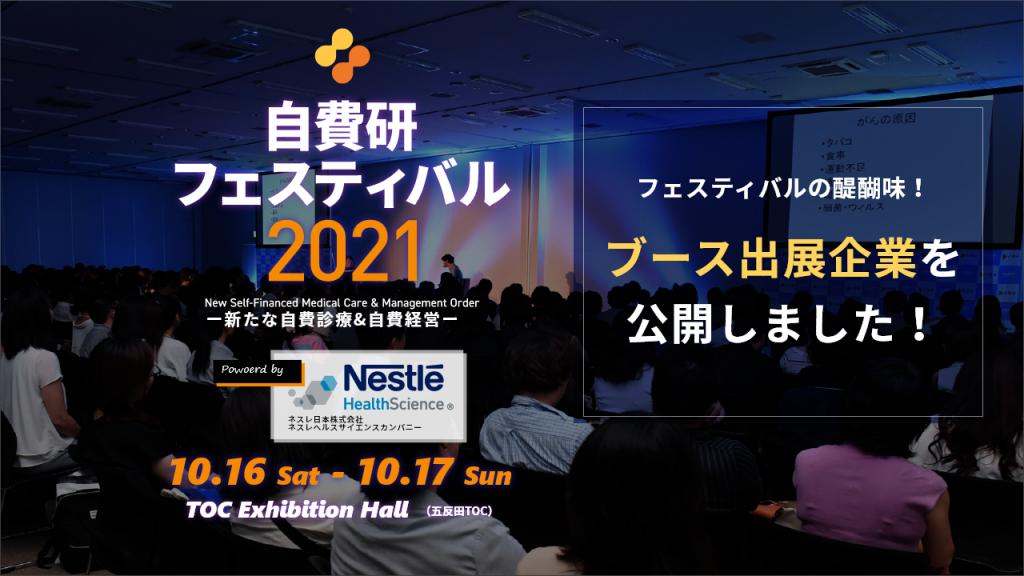 【自費研フェスティバル2021】出展企業リストを公開しました!