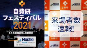 【来場者数 速報!】自費研フェスティバル2021