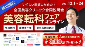 美容クリニック様30ブランド参加「第2回美容転科フェアオンライン」開催決定!