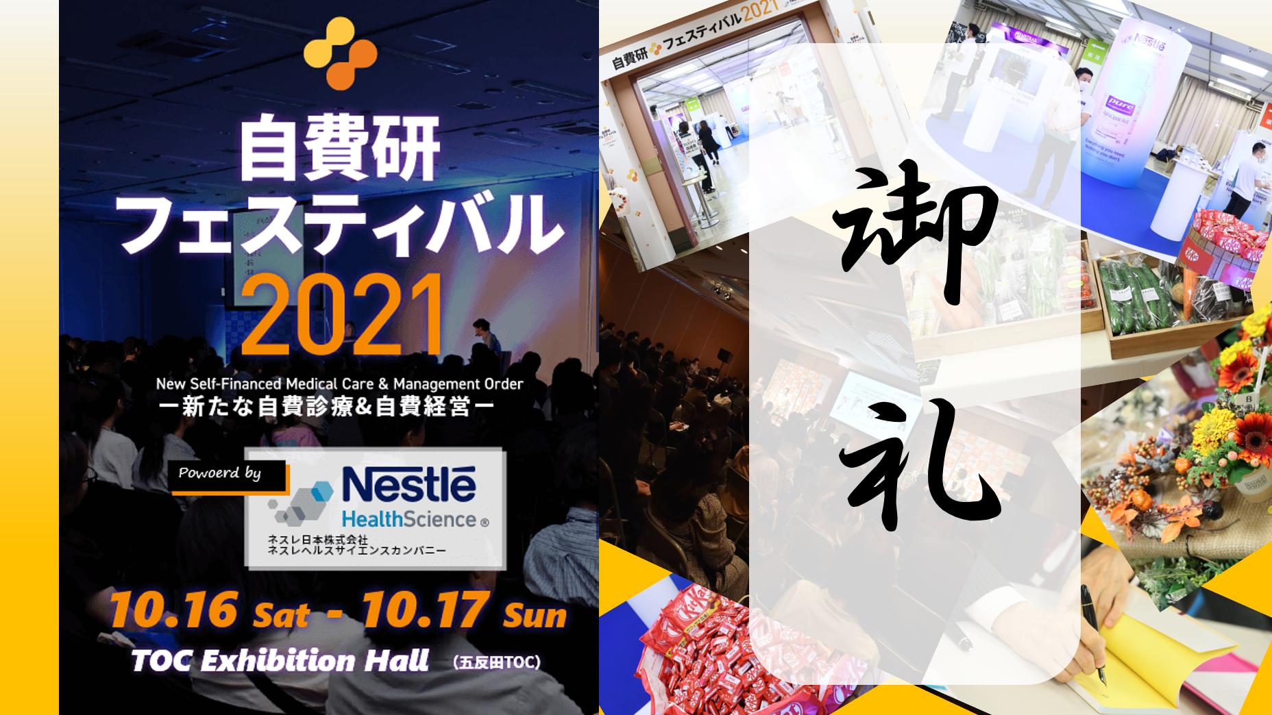 ☆ 御礼 ☆ 自費研フェスティバル2021 を無事に開催することが出来ました!