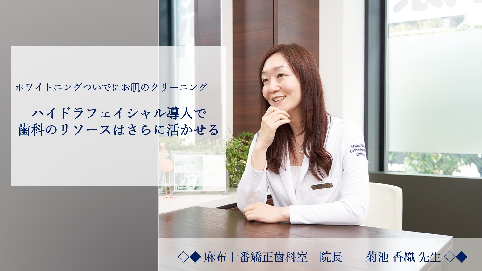 ホワイトニングついでにお肌のクリーニング ハイドラフェイシャル導入で 歯科のリソースはさらに活かせる