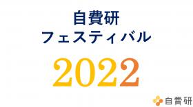 ☆自費研フェスティバル2022☆ 開催決定!!! ~ご出展企業様募集中~