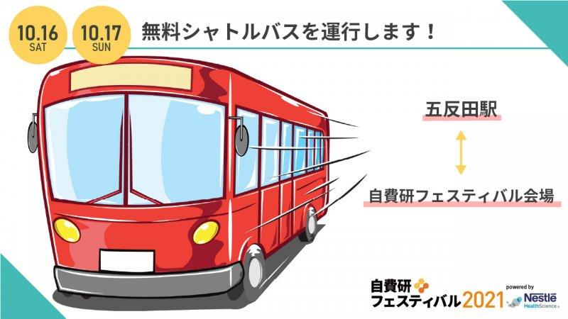 五反田駅から無料シャトルバスを運行します!【自費研フェスティバル2021】