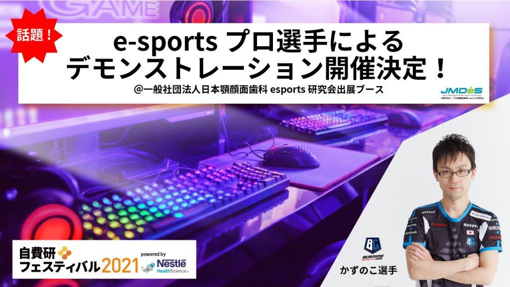 「自費研フェスティバル2021」にかずのこ選手来場!esportsオフライン体験会開催!