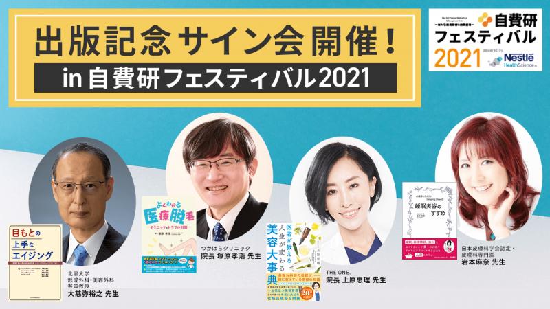 出版記念サイン会 in 自費研フェスティバル2021