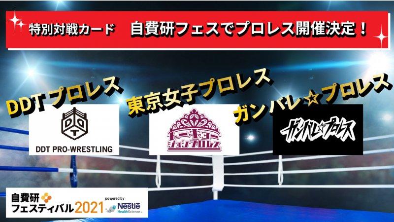 「自費研フェスティバル2021」にてDDTプロレス・東京女子プロレス・ガンバレ☆プロレス開催決定!